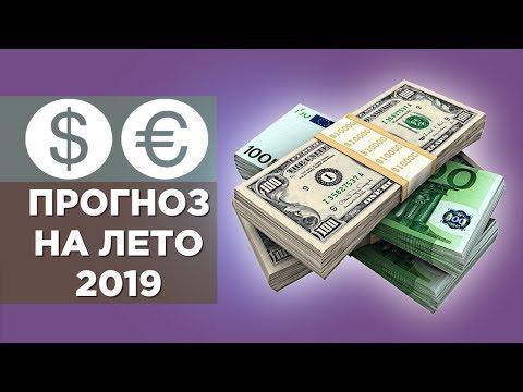 Когда покупать валюту к отпуску? Прогноз курса доллара, евро, рубля в России на лето 2019
