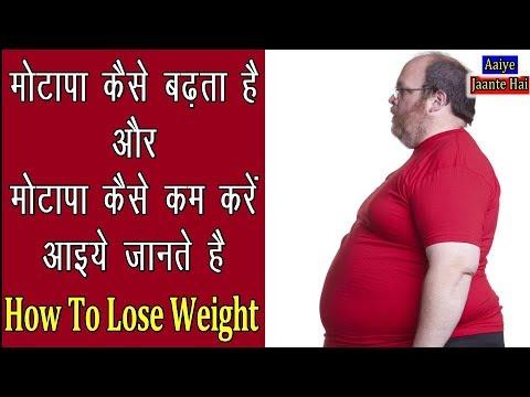 मोटापा कैसे बढ़ता है और मोटापा कैसे कम करें    AAIYE JAANTE HAI    How To Lose Weight