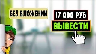 Два сайта для заработка денег без вложений до 10000 руб в день