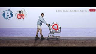 Последний человек на Земле 1 серия LastManonEarth.RU