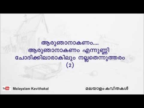Aaru Njanakanam Malayalam kavitha with lyrics | ആരുഞാനാകണം