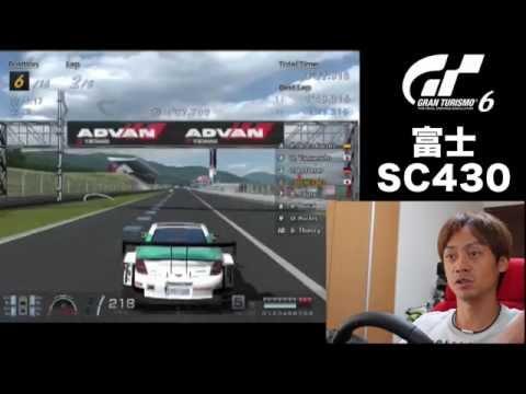 Ch11:【GT6】脇阪寿一のゲーム実況!富士スピードウェイをSC430で攻めたった!