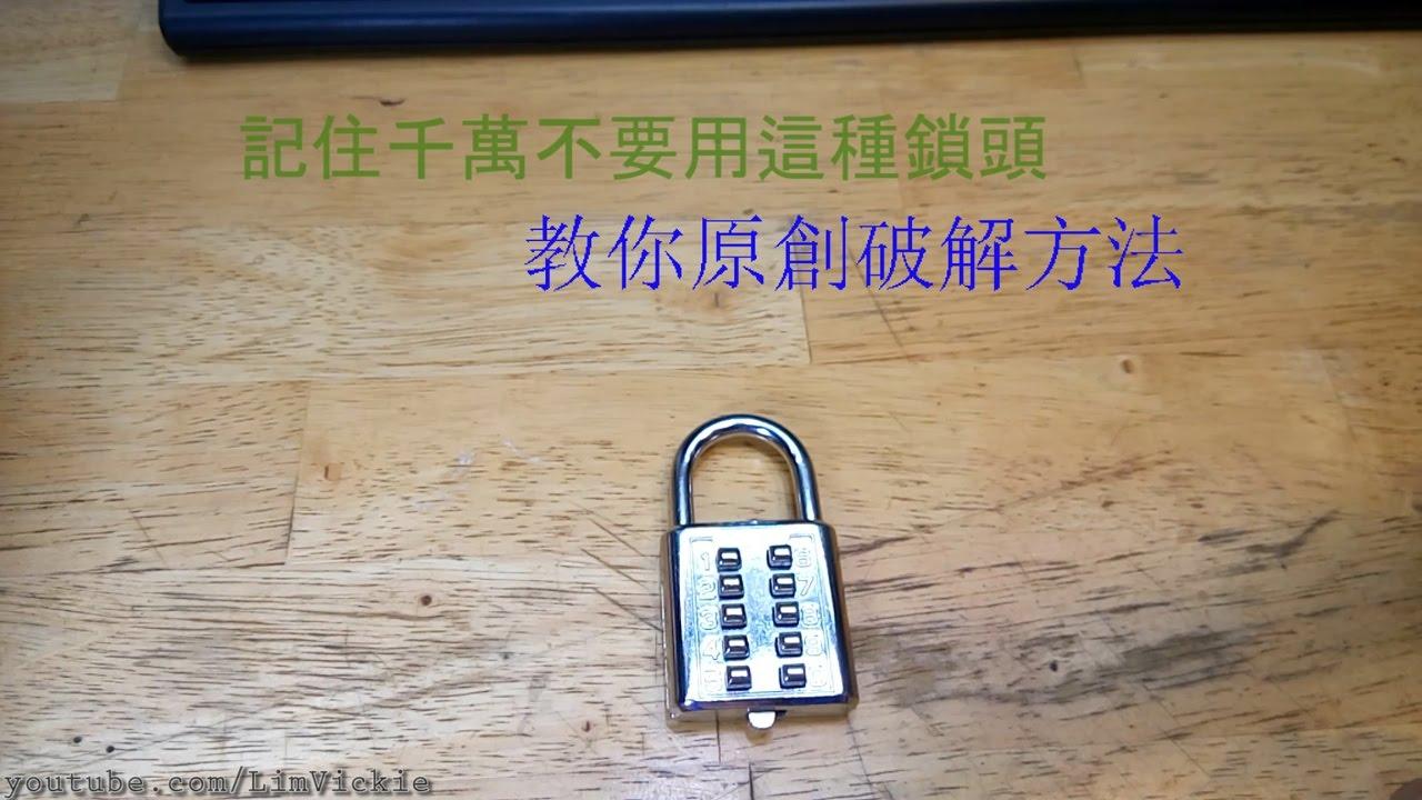 按鍵密碼鎖10秒就可以破解-How To Crack a combination padlock | Doovi