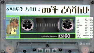 Mesfin Abebe - Mech Resashalehu መች ረሳሻለሁ (Amharic)