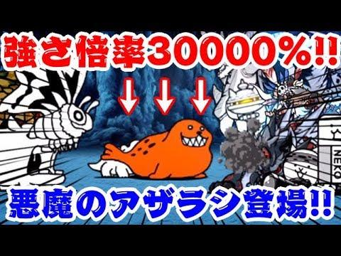 日本編 にゃんこ大戦争 ゴマさま