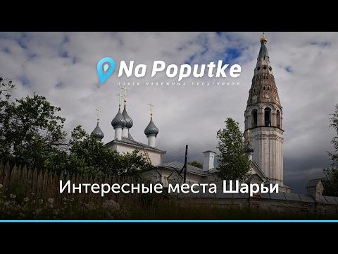 Достопримечательности Шарьи. Попутчики из Костромы в Шарью.