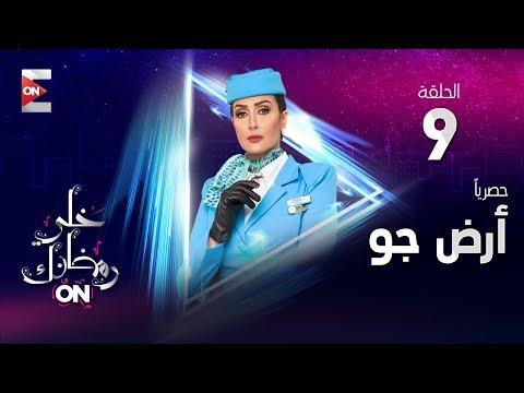 مسلسل أرض جو - HD - الحلقة التاسعة - غادة عبد الرازق - (Ard Gaw - Episode (9