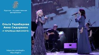 Ольга Тарабарова и Анна Сидоренко - У крыльца высокого