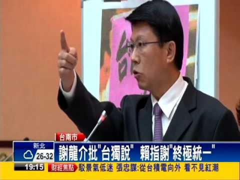 「台獨」說   賴清德、謝龍介大激辯-民視新聞