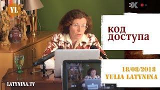 LatyninaTV / Код Доступа / Юлия Латынина /18.08.18