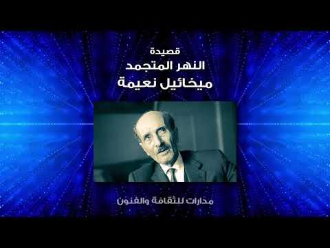 النهر المتجمد- قصيدة ميخائيل نعيمة - 09:43-2018 / 2 / 17