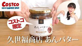 【コストコ】久世福商店の「あんバター」はコストコ定番のアレと合わせると最強!
