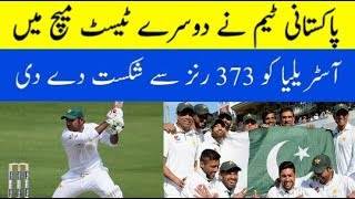 Pakistan Win By 373 Runs Against Australia 2nd Test 2018 | Jalil Sports