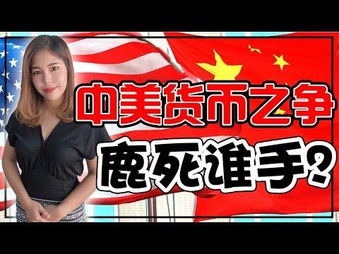 中美货币战开打,中国人民币是否有崛起的可能性? 【政经10分钟EP22】
