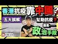 【拆解】香港防疫需要靠中國嗎?|拆解五大誤解/疑問!|大陸檢測人員如何破壞香港醫療體制?|近日確診人數減少與大陸派員支援有關?|無能政府連累七百萬香港市民|Jer仔