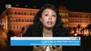 صحفية: الغرب يستغل معاناة اليمنيين لابتزاز السعودية