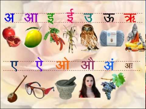 HINDI ALPHABET COMPLETE WITH SOUNDS & GRAPHICS SLOWER VERSION