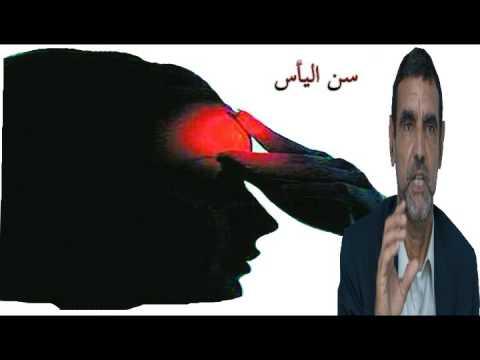 سن اليأس عند المرأة نصائح غدائية يجب عليك معرفتها الدكتور محمد الفايد  mohamed al fayed