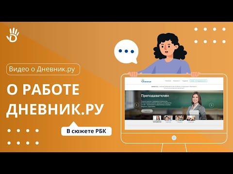 Дневник.ру и Школьный портал Московской области в сюжете РБК