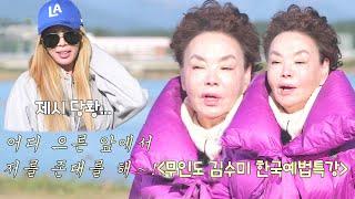 [선공개] '원조 센언니' 김수미, 제시도 울고 갈 한국예법 특강 in 정글ㅣ정글의 법칙(Jungle)ㅣSB…