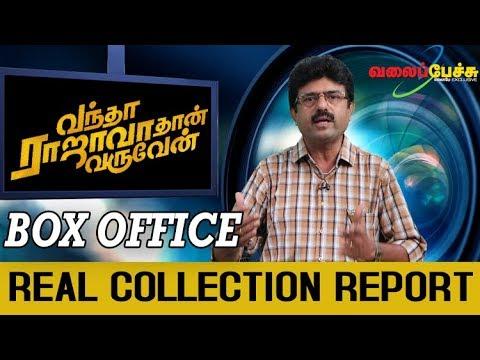 வந்தா ராஜாவாதான் வருவேன் | Vantha Rajavathaan Varuven | Real Collection Report | #536 | Valai Pechu