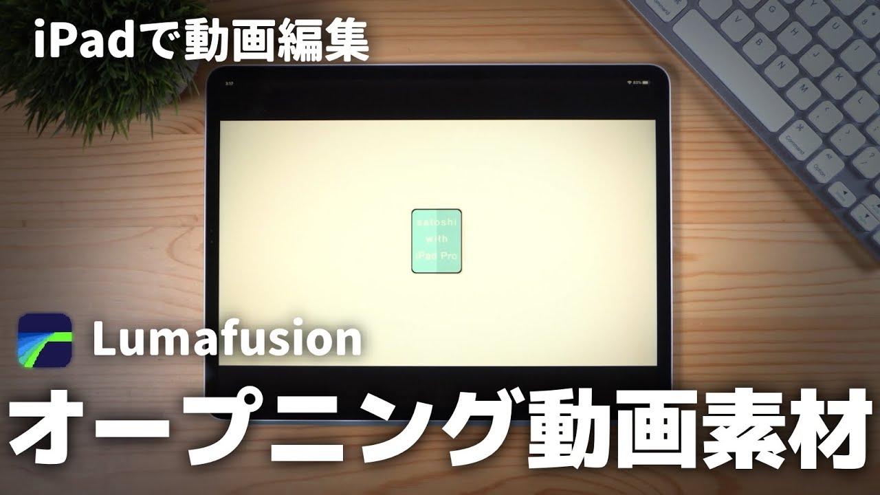 Lumafusionでオープニングや場面転換で使える動画素材の作り方:iPadで動画編集