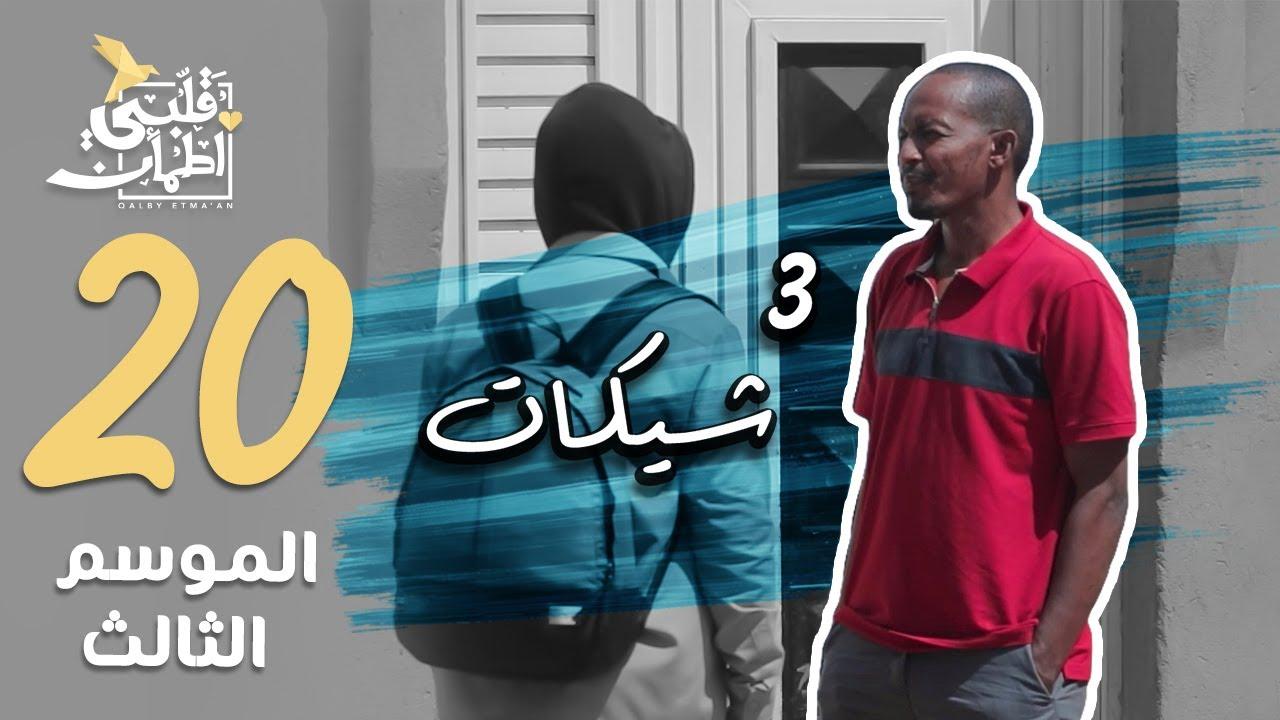 برنامج قلبي اطمأن | الموسم الثالث | الحلقة 20 | 3 شيكات | السودان
