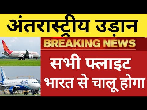 अंतरास्ट्रीय उड़ान की फटाफट बड़ी खबर, Kuwait, Bahrain Flight News,No Quarantine In India,News