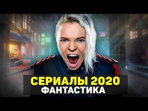 ЛУЧШИЕ НОВЫЕ СЕРИАЛЫ ФАНТАСТИКА И ФЭНТЕЗИ 2020 / ТОП ФАНТАСТИЧЕСКИХ СЕРИАЛОВ