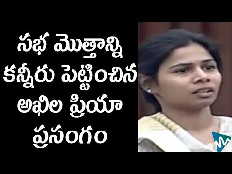 Bhuma Akhila Priya Emotional Speech in Assembly | Exclusive Video | News Mantra
