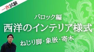 バロック編_インテリアコーディネーター講座[1次試験]