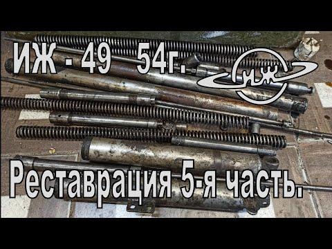 Реставрация ИЖ-49 54 г. 5-я часть. Сборка вилки.