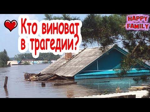 Наводнение более 4000 домов Беда Иркутская область город Тулун ГОРОД УТОНУЛ Веселая семейка