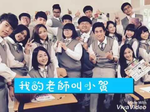 我的老師叫小賀 (演員篇2) - YouTube