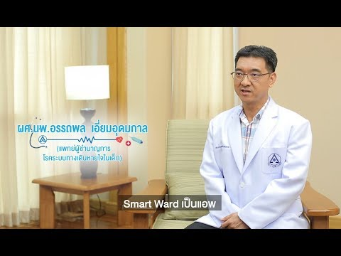 เทคโนโลยี Smart Ward