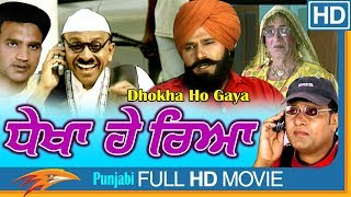 Dhokha Ho Gaya Punjabi Movie | Mintu Jatt, Lovely Dhakkan, Saroop Parinda | Eagle Punjabi Movies