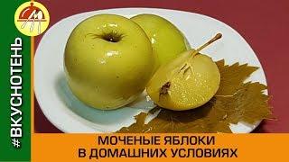 Яблоки моченые в домашних условиях очень вкусно и просто. Моченые яблоки в 3 литровой банке