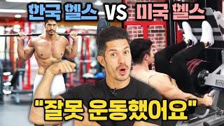 한국 헬스 문화 vs 미국 헬스 문화, 미국 헬창의 반…