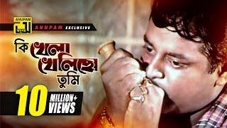 Ki Khela Khelicho   কি খেলা খেলিছো তুমি   HD   Manna & Dipjol   Imtiaz Bulbul & Ayub Bachu   Dhor