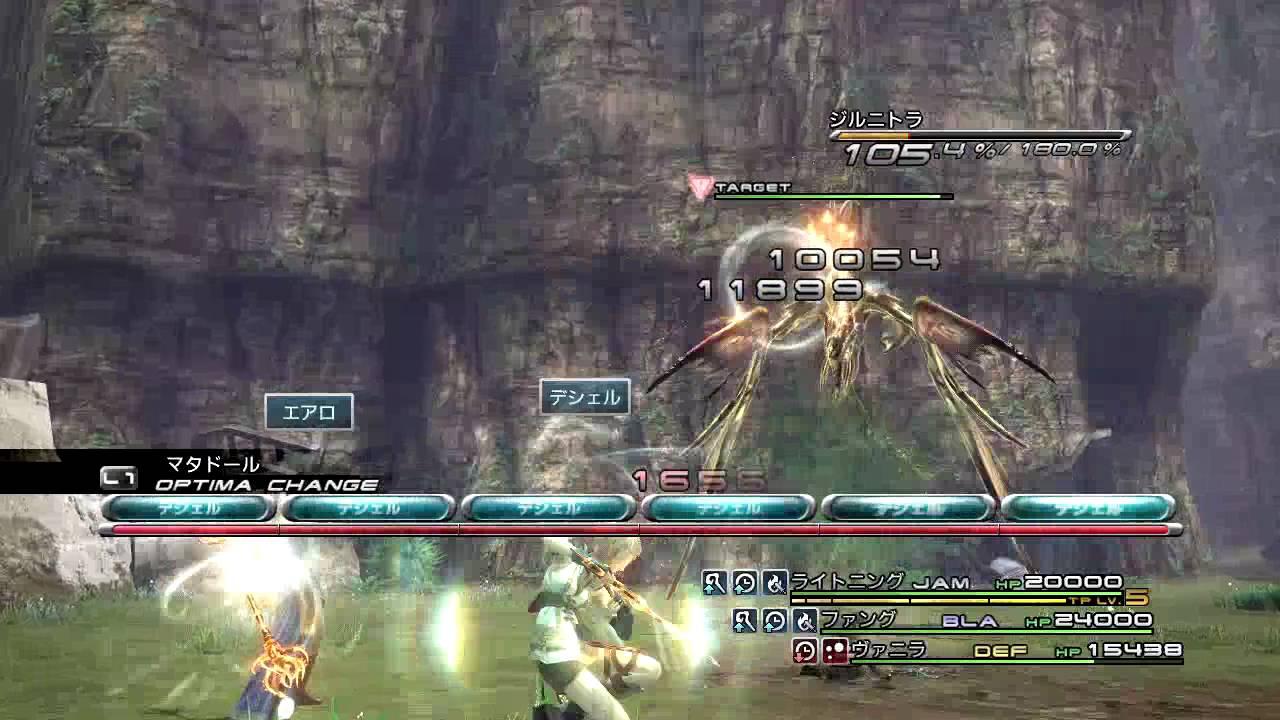 FF13 Mission 53 ジルニトラ & アルラウネ×4 ★5攻略 (40秒) [PS3版] - YouTube