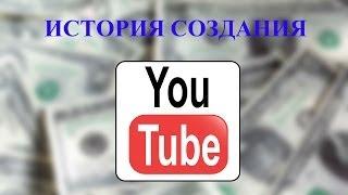youTube: история создания проекта