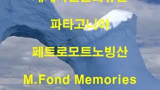 세계자연문화유산 남미 파타고니아의 페트로모트노 빙산 ▷…