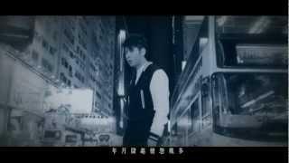 許廷鏗-誤解 mv