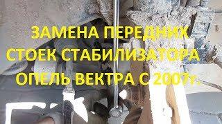 Замена передних стоек стабилизатора Опель Вектра