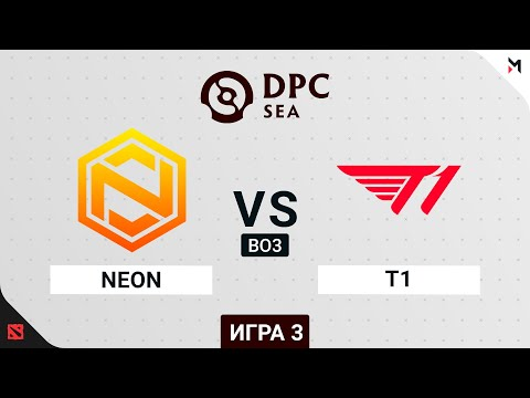 Neon vs T1 - Dota Pro Circuit 2021 - Game 3