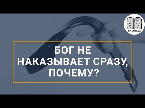 Бог не наказывает сразу, почему?.Максим Каскун