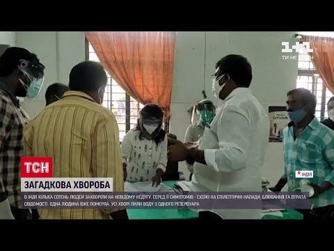 Через загадкову хворобу в Індії 300 людей опинилися в лікарнях