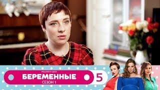 Беременные | Сезон 1 | Серия 5
