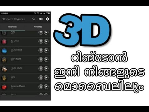 3d Ringtone | 3D Ringtone For Your Smart Phone | 3d Message Ringtone | 3D Alarm