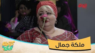 يتواعد ويه ملكة جمال.. كلمة السر عصير جزر ووردة بيضا